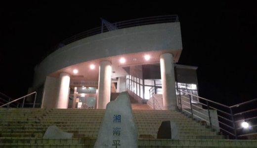 湘南平の夜景スポット高麗山(こまやま)公園までドライブ