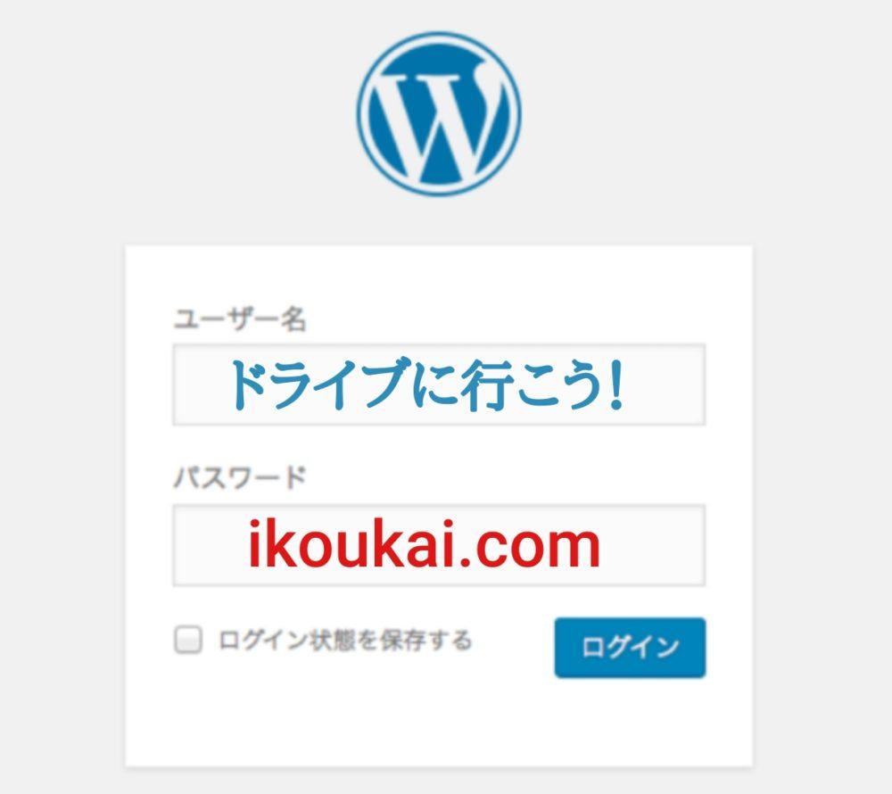 自分名義のサイトを所有してブログ投稿するには、ドメインとワードプレスを取得するだけ。