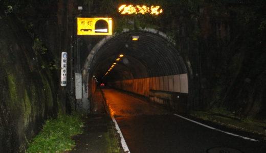 【心霊スポット】鎌倉市と逗子市にまたがる 小坪トンネル